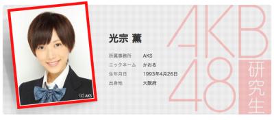 【速報】AKB48あっちゃん卒業に続き、メンバー「レズビアン」疑惑
